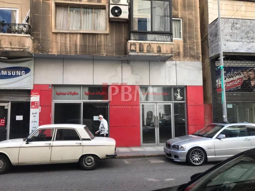 تأجير تجارة بيروت Hamra