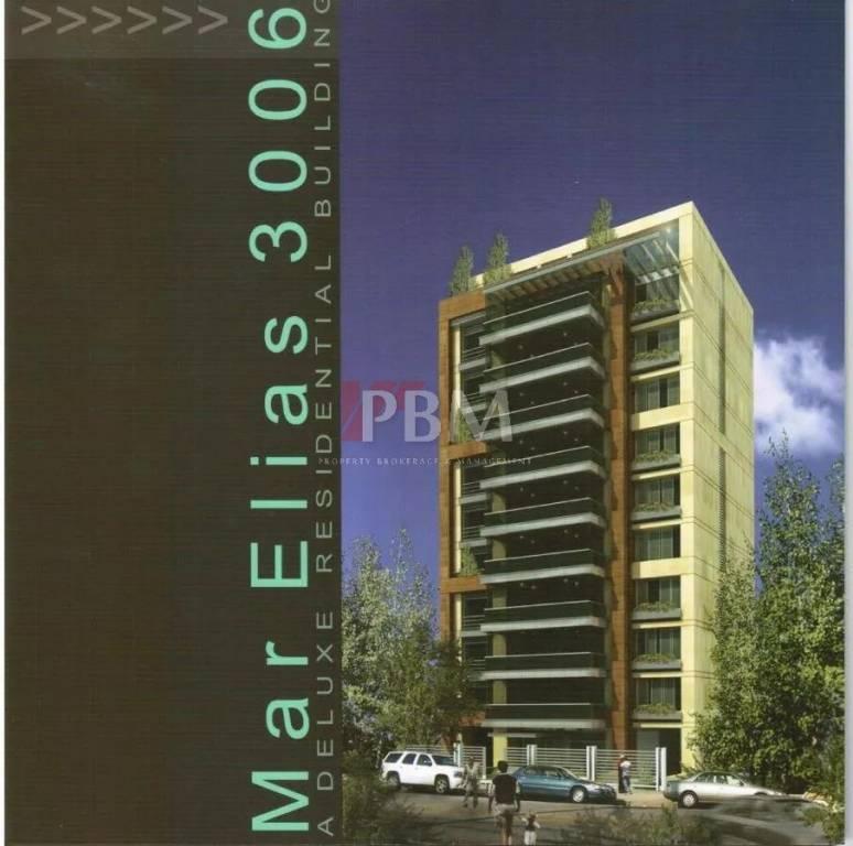 Vente Appartement Beyrouth Mar Elias